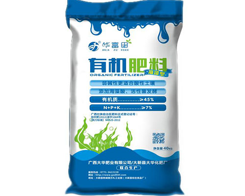 南宁生物有机肥|大华化肥厂优良的有机肥出售