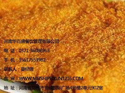 郑州台式鸡排制作价位——河南郑州台式鸡排制作培训
