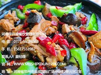 河南黄焖鸡米饭技术培训-河南黄焖鸡米饭制作方法培训机构推荐
