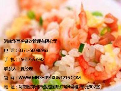 知名的河南炒饭炒饼技术培训_郑州炒饭怎么做好吃