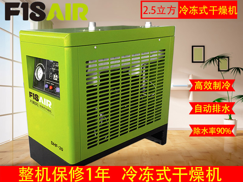 节能冷冻式干燥机|翔远机械设备压缩空气干燥机2.5怎么样
