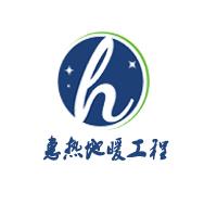 沈阳惠热地暖工程有限公司