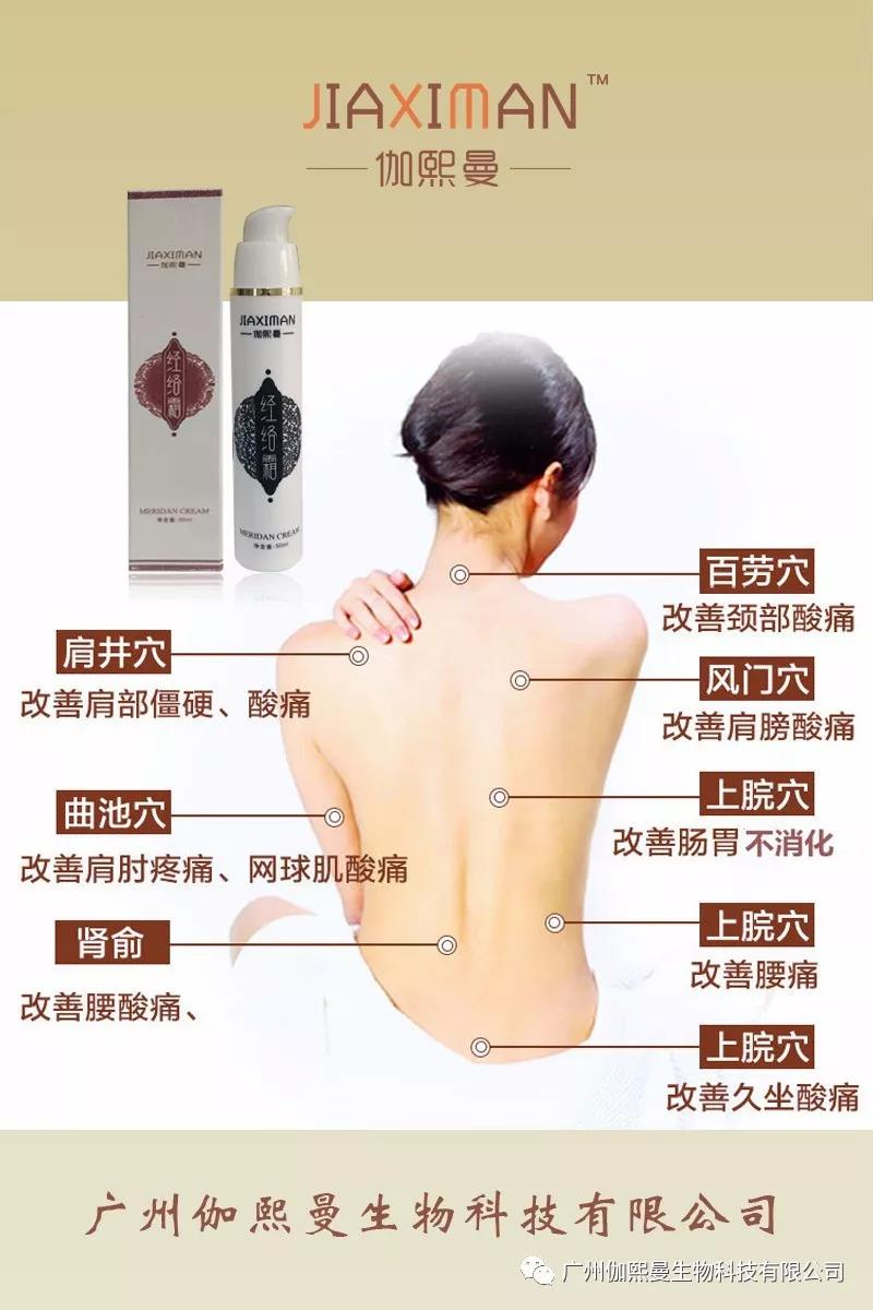 广州伽熙曼生物科技专业经络霜品牌|出口神奇的经络霜