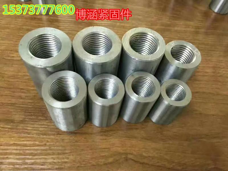 钢筋套筒价钱 及格的钢筋套筒生产厂家就是博涵紧固件