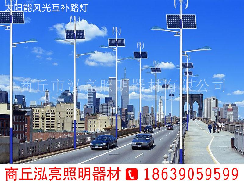 项城太阳能路灯生产厂家——河南专业太阳能路灯生产厂家