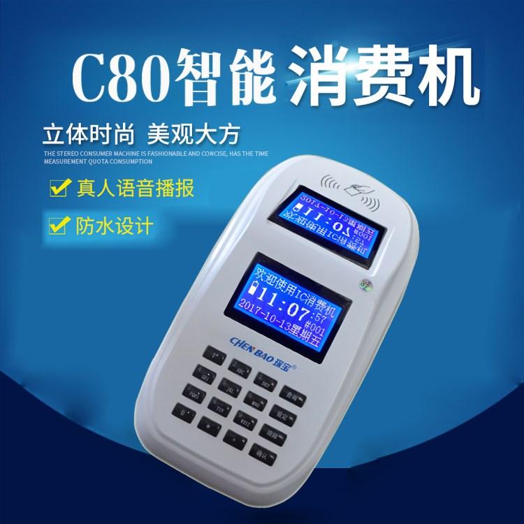 当地的打卡机-供应正博电子公司口碑好的济南琛宝消费机CBXF-C80