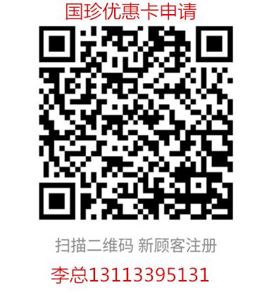 广州哪里有卖优惠的国珍松花粉 广州国珍松花粉