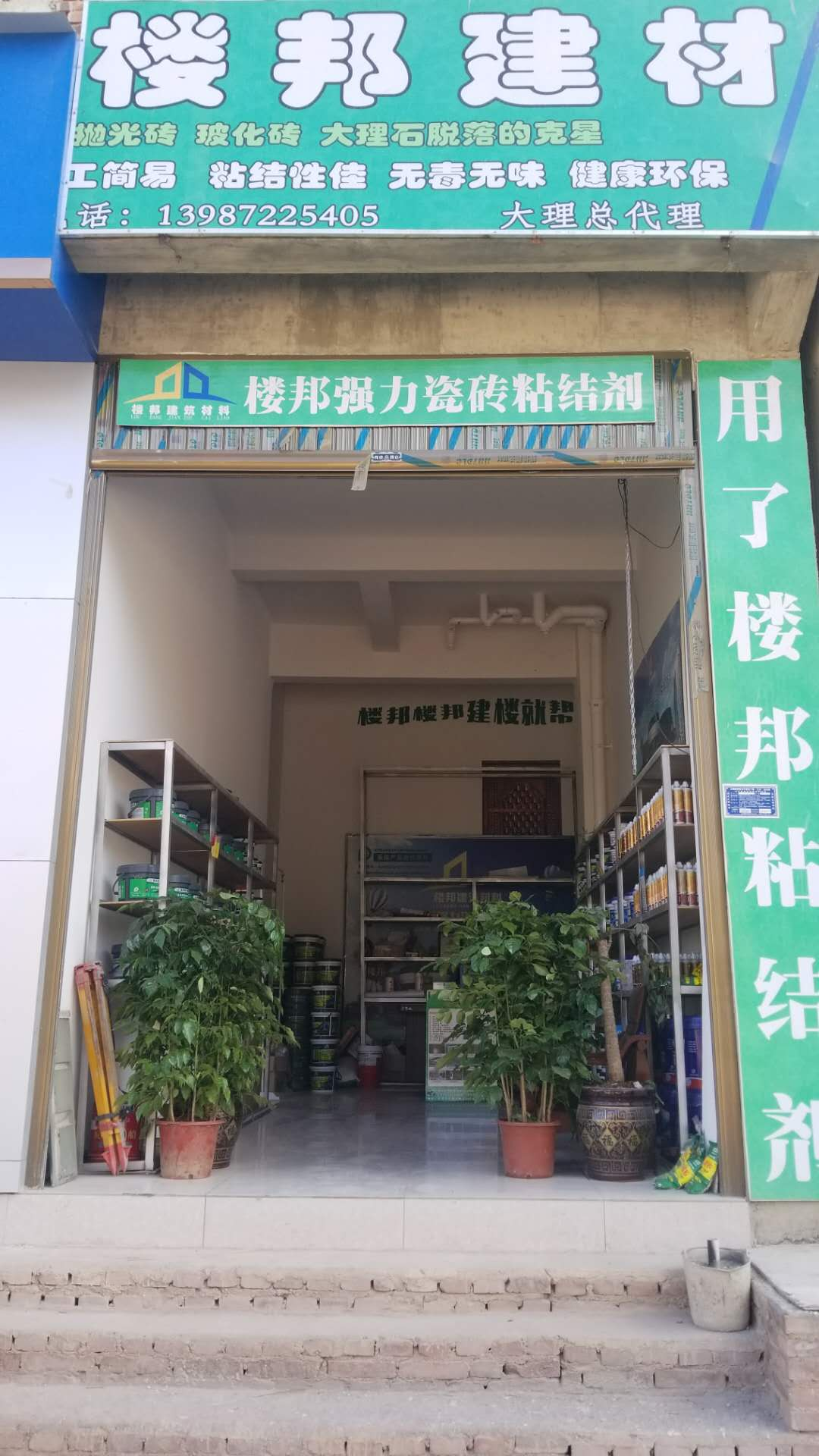 大理美缝剂,专业的大理月葵建材供应商,当属大理市月葵建材