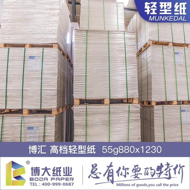 潍坊哪里买品质良好的博汇 高档轻型纸 55g880x1230 个性铜版纸