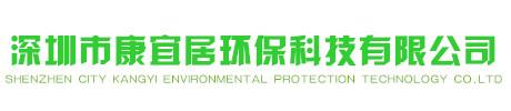 深圳市康宜居環保科技有限公司