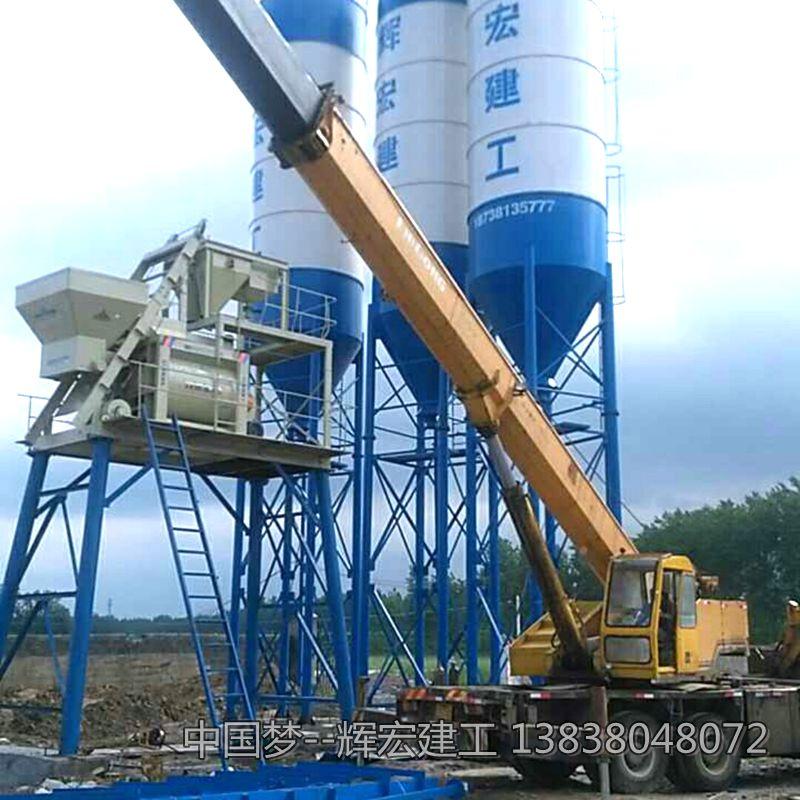 价位合理的商品混凝土搅拌站-辉宏建工物超所值的商品混凝土搅拌站出售