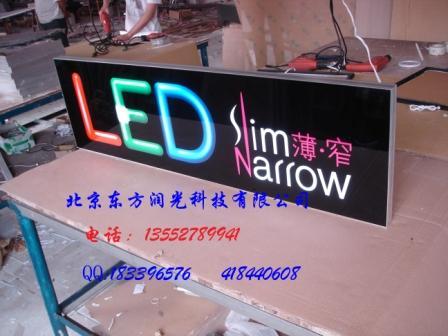 甘肃磁吸灯箱-北京超薄磁吸灯箱批发
