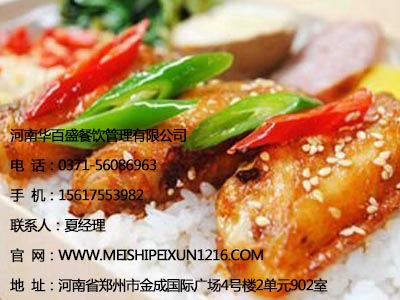 鸡翅包饭技术培训专业机构——郑州鸡翅包饭培训多少钱