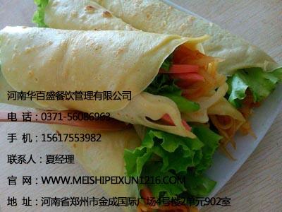 郑州专业卷饼技术培训公司_河南特色卷饼技术学习费用咨询