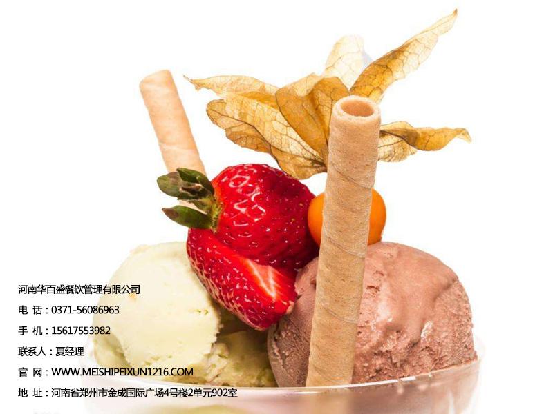 郑州冰淇淋制作培训哪里有|河南冰淇淋制作培训专业机构