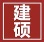 河南建硕家具有限公司