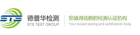 深圳可信赖的BQB认证哪里有_UN38.3专业检测