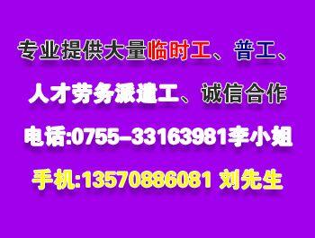 布吉临时工派遣热线电话_【荐】深圳服务好的布吉临时工派遣