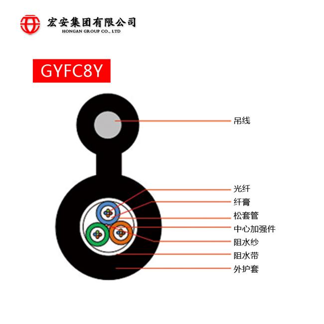 中国通讯光纤光缆 实惠的GYFC8Y单吊线光缆哪里买