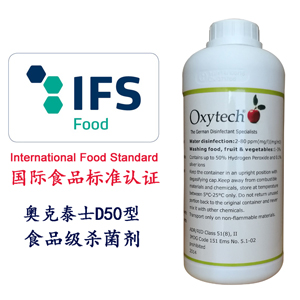 可靠的速冻食品杀菌剂厂商出售,济南速冻食品菌藻超标的解决方案