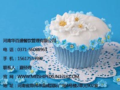 西点蛋糕培训专业机构_河南华百盛餐饮,郑州蛋糕培训学校