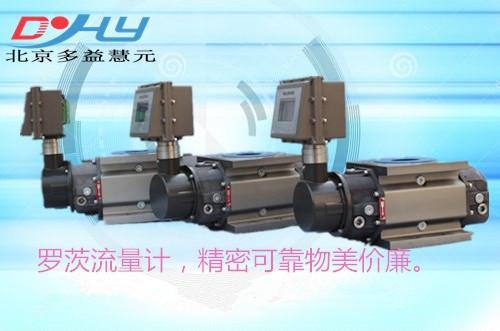 北京专业的气体罗茨流量计哪里买