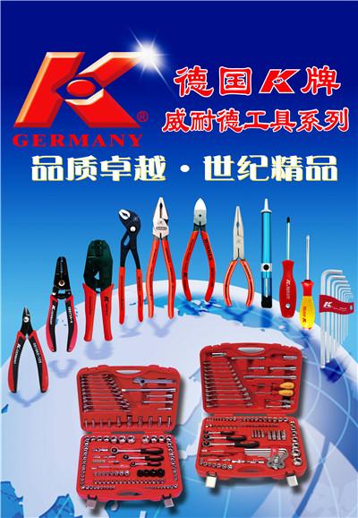 福州塑膠柄鋼絲鉗_福建信譽好的德國K牌工具供應商是哪家
