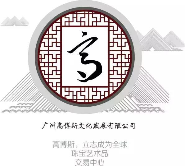 专业的珠宝翡翠鉴定就在广州高博斯文化发展——具有价值的珠宝翡翠鉴定