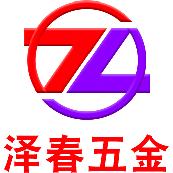 东莞市泽春五金科技有限公司