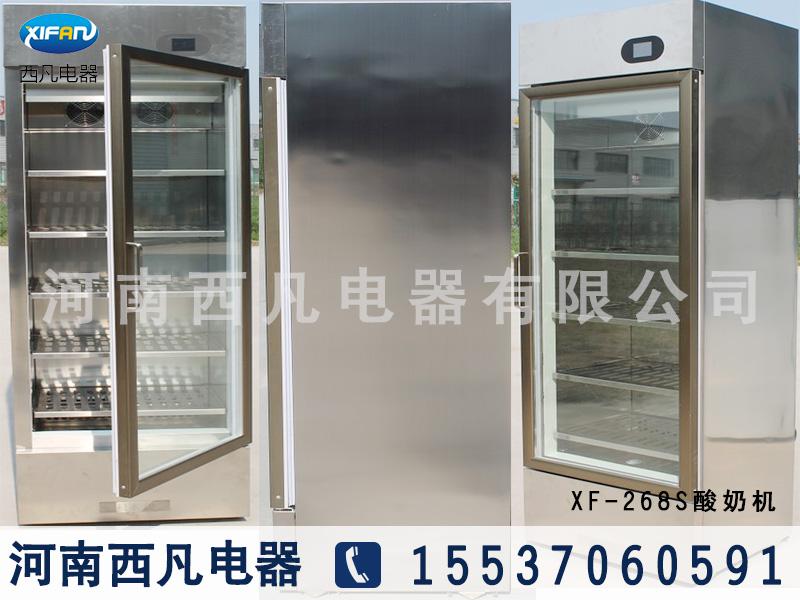 河南西凡电器――畅销商用酸奶机提供商_酸奶机品牌酸奶加制作厂商
