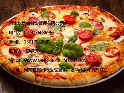 靠谱的披萨制作技术培训机构_河南华百盛餐饮_河南披萨品牌加盟网
