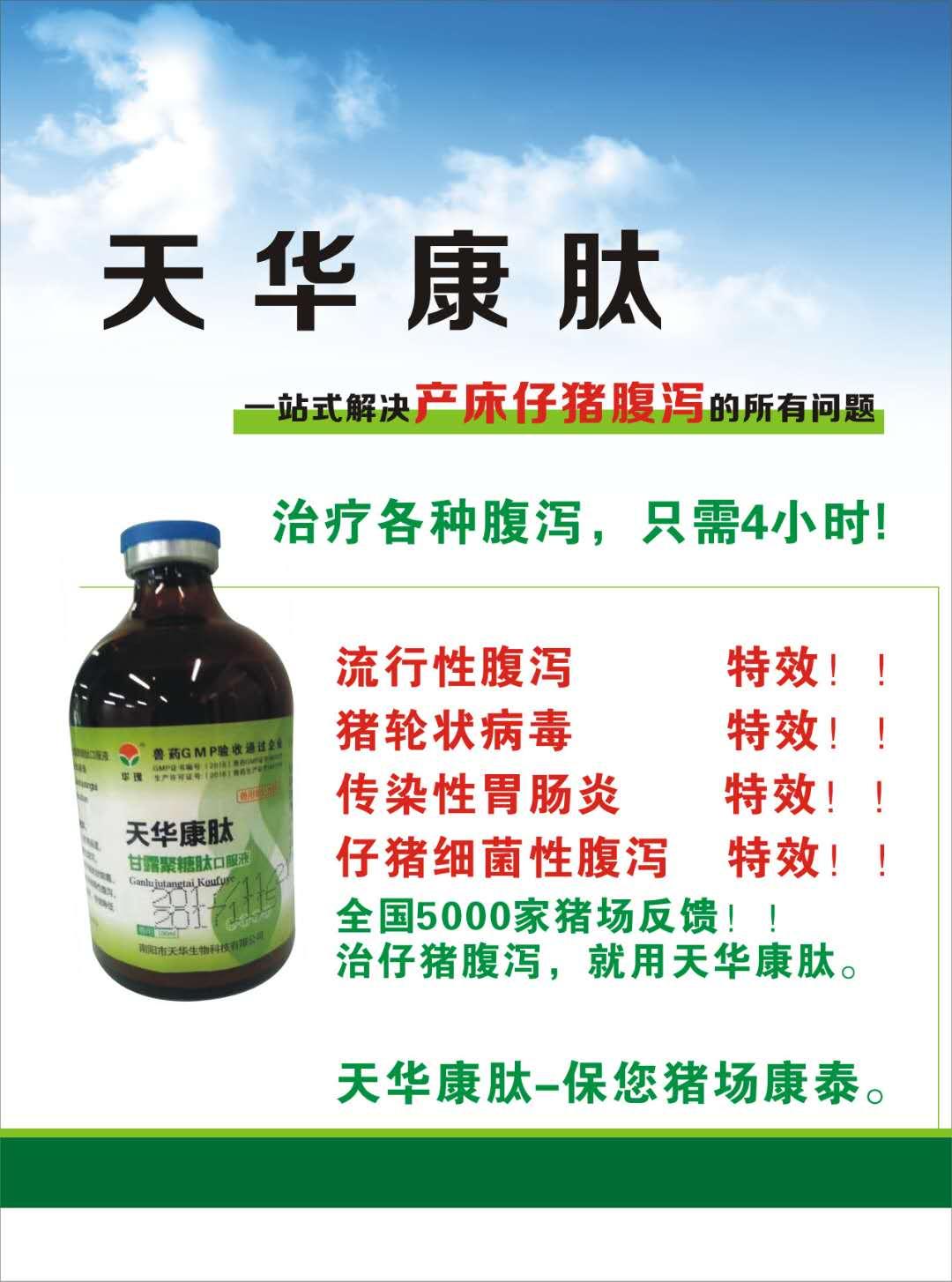 猪传染性胃肠炎怎么治,供应郑州优质的天华康肽