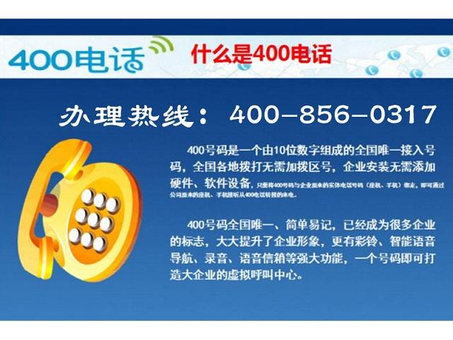重庆400电话――益志科技提供专业的400电话服务