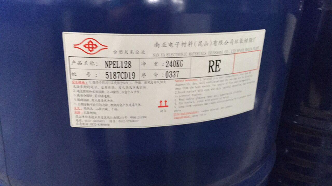 南亚环氧树脂 广州哪里有供应价位合理的南亚128环氧树脂
