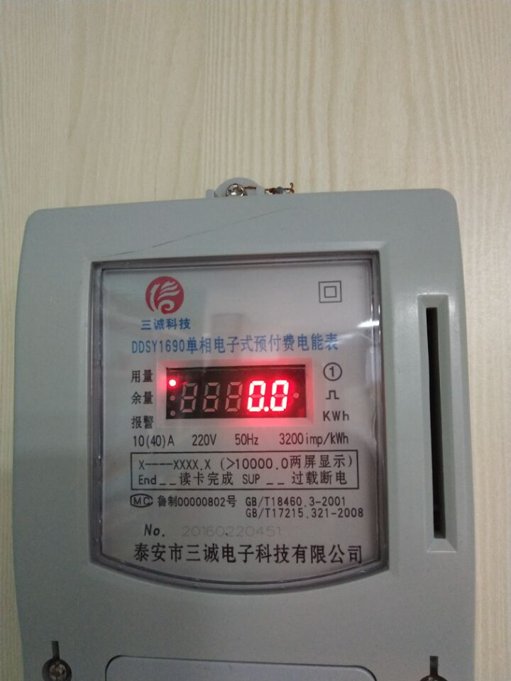 广西智能电表|广西电表价格