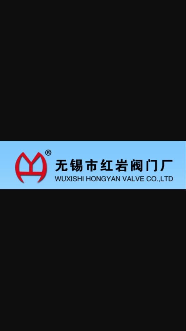 江蘇紅巖閥門科技有限公司