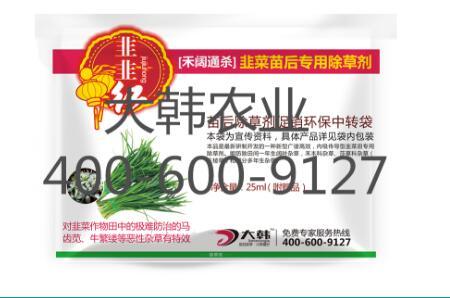 实惠的韭菜除草剂哪里有-郑州韭菜除草剂