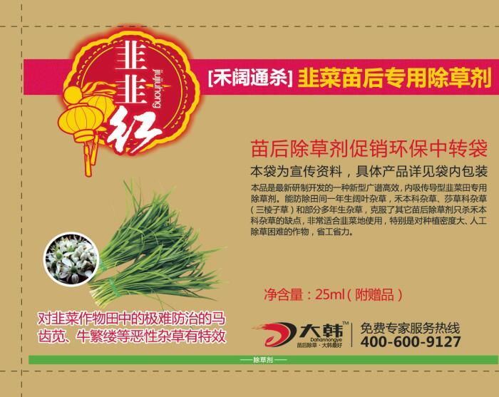 三门峡韭菜除草剂报价——大韩农业出售划算的韭菜除草剂