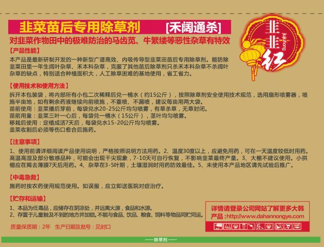 想买新品韭菜除草剂,就到大韩农业 |四川韭菜除草剂厂家