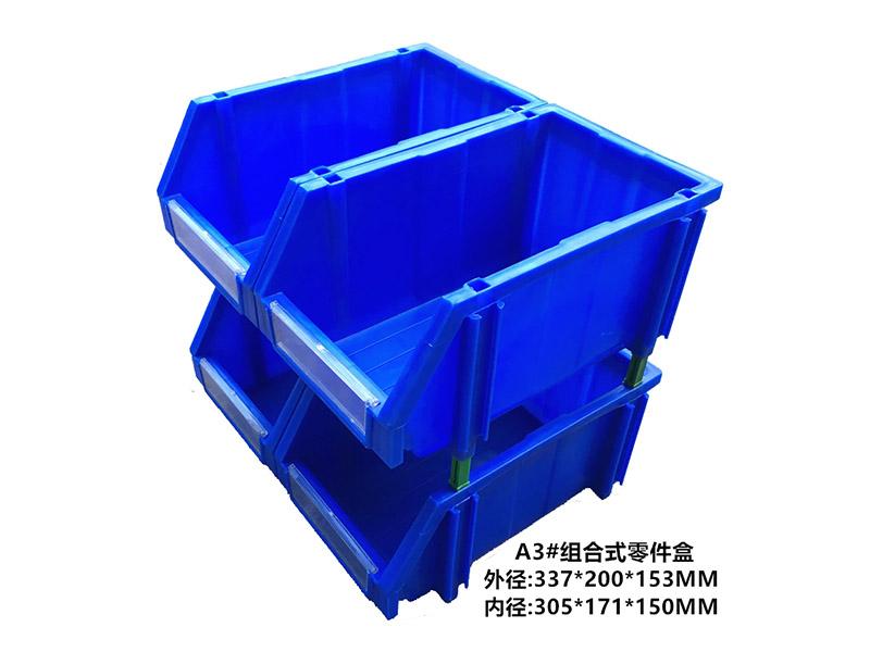 零件盒供应厂家|专业的零件盒供应商当属百一塑业