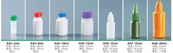 想购买优惠的眼药水瓶优选沧县均昌_河北眼药水瓶