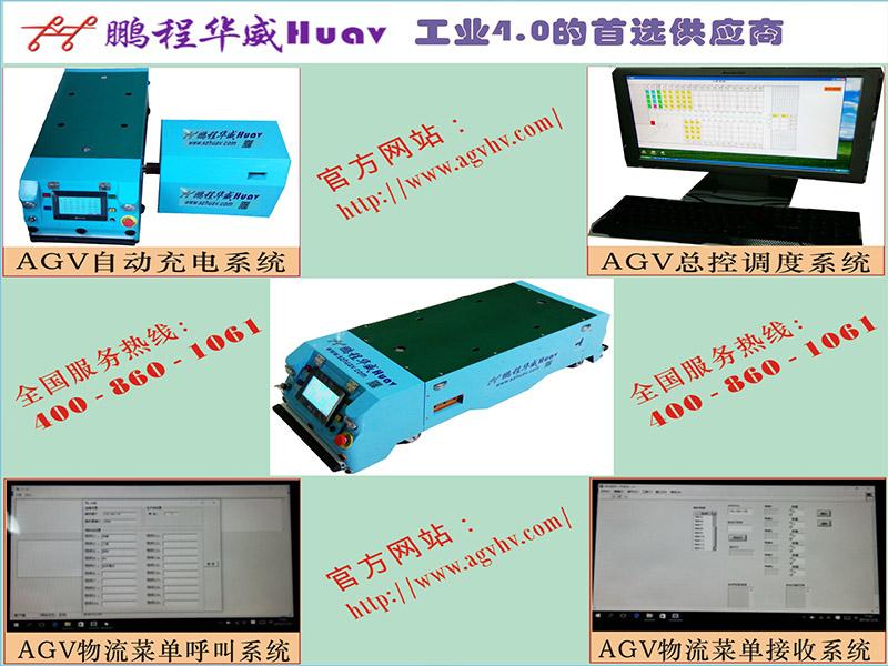 广东质量好的AGV小车销售-厂家供应AGV 小车