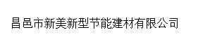 昌邑市新美新型节能建材有限公司