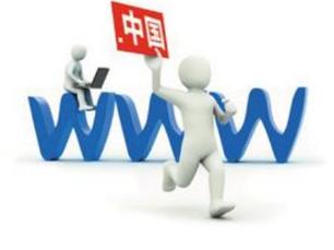 河北网加思维公司提供中文域名注册一站式服务