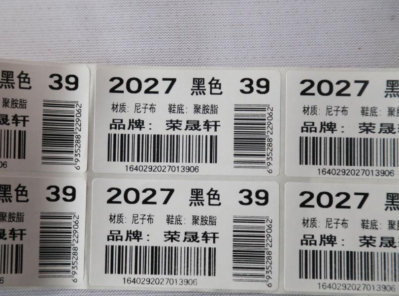 青海水洗標快印廠家_臨沂實惠的鞋盒標簽哪里買