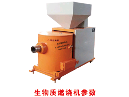 遼寧生物質燃燒機是什么?