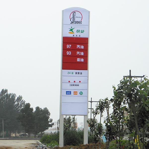 加油站立柱灯箱—天艺装饰厂家直销,加油站价格牌价格
