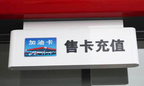 北京售卡充值灯箱,售卡充值灯箱哪家做的质量有保证