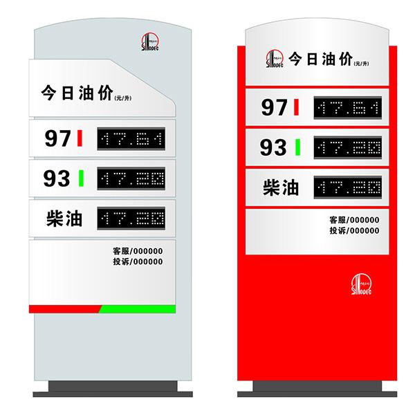 加油站价格牌制作厂家/加油站价格牌怎么做?