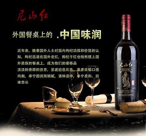 去哪找声誉好的尼山红枸杞干红批发商,贵州红酒招商加盟